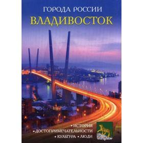 Города России. Владивосток. Энциклопедия