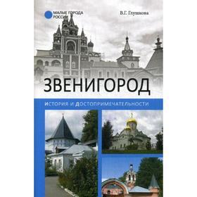 Звенигород. История и достопримечательности. Глушкова В.Г.