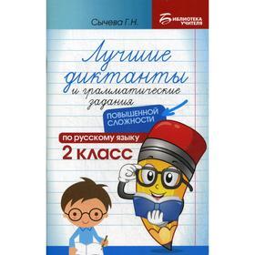 Лучшие диктанты и грамматические задания по русскому языку повышенной сложности. 2 кл.. Сычева Г.Н.