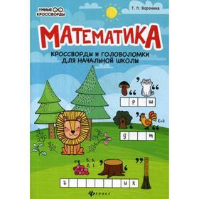 Математика: кроссворды и головоломки для начальной школы. 2-е издание. Воронина Т. П.