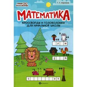 Математика: кроссворды и головоломки для начальной школы. 3-е издание. Воронина Т. П.