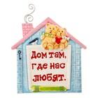 """Магнит полистоун """"Дом там, где нас любят"""""""