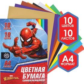 Бумага самоклеящаяся «Супергерой», А4, 10 л., 10 цв., MARVEL, 70 г/м2