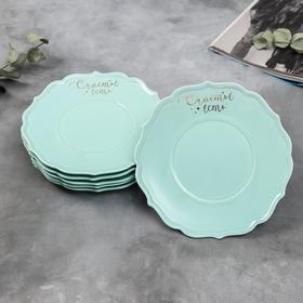 Набор тарелок «Счастье есть», 20 см, голубые, 6 шт