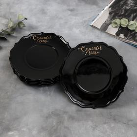 Набор тарелок «Счастье есть», 20 см, чёрные, 6 шт