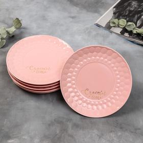 Набор тарелок полигонал «Счастье есть», 20 см, розовые, 6 шт