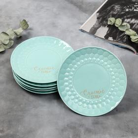 """Набор тарелок полигонал «Счастье есть""""», 20 см, голубые, 6 шт"""