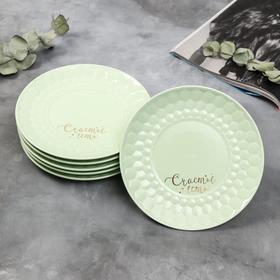 Набор тарелок полигонал «Счастье есть», 20 см, зелёные, 6 шт