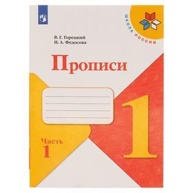 Пропись к «Азбуке», Горецкого, в 4-х частях, часть 1, Федосова (2021)