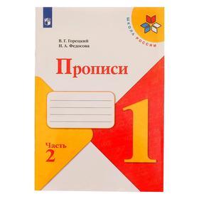 Пропись к «Азбуке», Горецкого, в 4-х частях, часть 2, Федосова (2021)