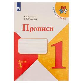 Пропись к «Азбуке», Горецкого, в 4-х частях, часть 3, Федосова (2021)