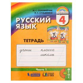 Русский язык 4 кл. Рабочая тетрадь ч.1 Соловейчик/Кузьменкр/ФГОС/ 534383