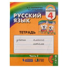 Русский язык 4 кл. Рабочая тетрадь ч.2 Соловейчик/Кузьменкр/ФГОС/