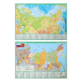 Планшетная карта РФ, А3 политическая/физическая, двусторонняя. Ош