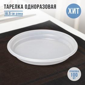 Тарелка d=16,5 см, 100 шт/уп, цвет белый Ош
