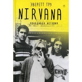 Nirvana = Нирвана: правдивая история. Тру Э.