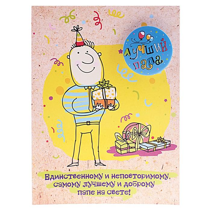 Смешные, картинки с днем рождения папа прикольные картинки
