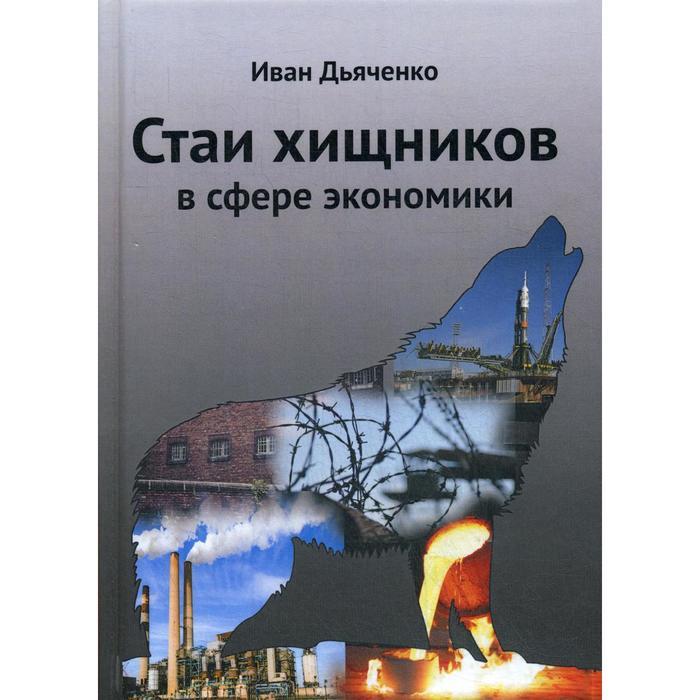 Стаи хищников в сфере экономики. 2-е издание. Дьяченко И. М.