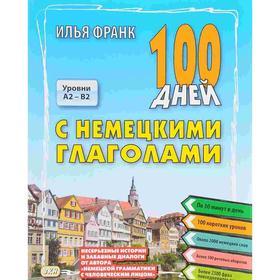 100 дней с немецкими глаголами. Уровни A2 - B2. Франк И.