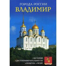 Города России. Владимир. Энциклопедия