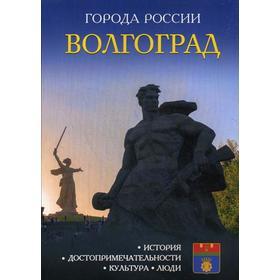 Города России. Волгоград. Энциклопедия