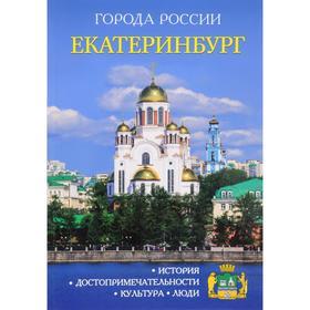 Города России. Екатеринбург. Энциклопедия