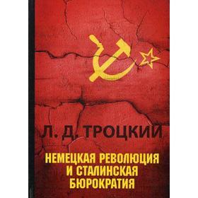 Немецкая революция и сталинская бюрократия. Троцкий Л.Д.