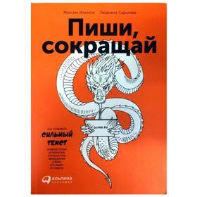 Пиши, сокращай: Как создавать сильные тексты. 3-е издание. Сарычева Л., Ильяхов М.