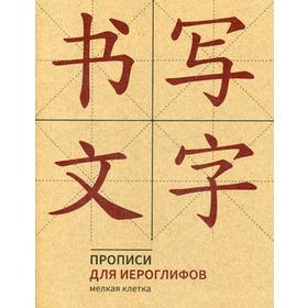 Прописи для китайских иероглифов. Мелкая клетка Ош