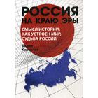 Russia on the edge of an era. The meaning of history, how the world works, the fate of Russia. Kirpichev V.