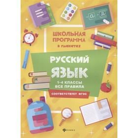 Русский язык: 1-4 класс: все правила. 2-е издание. Сост. Хуснутдинова Ф. Н.
