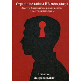 Страшные тайны HR-менеджера. Добровольская Н.Ю.