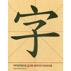 Прописи для китайских иероглифов. Крупная клетка Ош