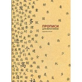 Прописи для китайских иероглифов. Крупная клетка