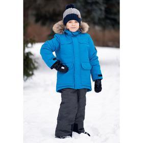 Парка для мальчиков «Демиан», рост 110 см, цвет голубой