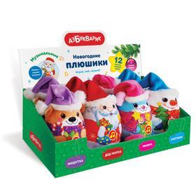Мягкая музыкальная игрушка «Новогодние плюшики», набор 8 штук