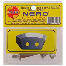 Ножи для ледобура полукруглые универсальные, d=110 мм ПВ, нержавеющая сталь, набор 2 шт.
