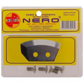 Ножи для ледобура полукруглые, d=180 мм ПВ нержавеющая сталь, набор 2 шт.