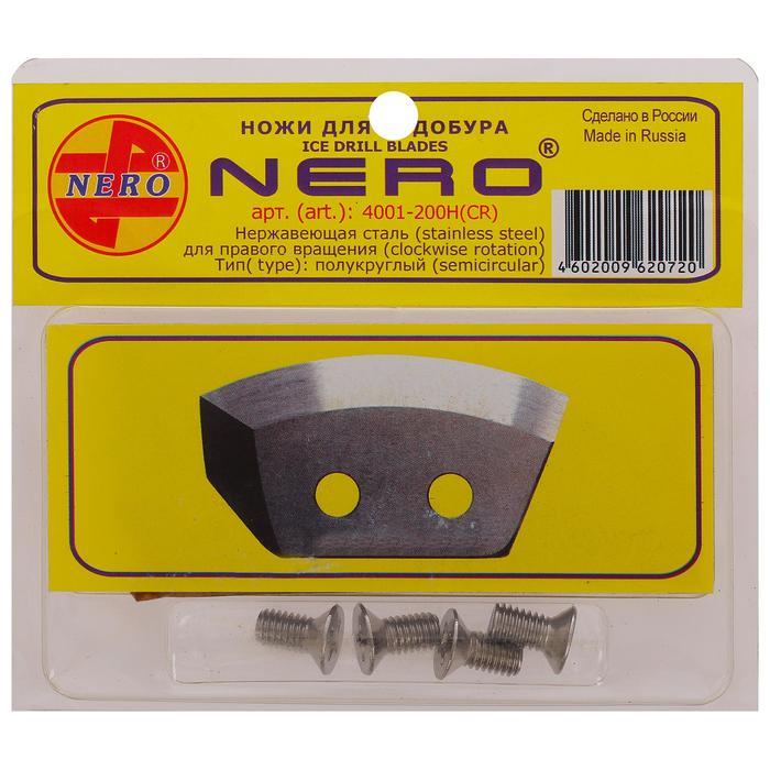 Ножи для ледобура полукруглые универсальные, d=200 мм ПВ, нержавеющая сталь, набор 2 шт.