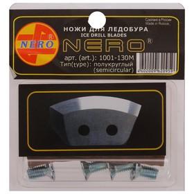 Ножи для ледобура полукруглые универсальные, М130 мм, набор 2 шт.