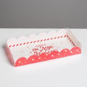 Коробка для кондитерских изделий с PVC крышкой «Подарок от Деда Мороза», 10.5 × 21 × 3 см