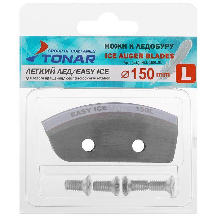 Ножи «Лёгкий лёд» 150(L), левое вращение, NLL-150L.SL