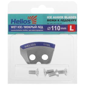 Ножи HELIOS 110(L) полукруглые, «Мокрый лёд», левое вращение NLH-110L.ML