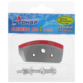 Ножи ICEBERG-130(L) для V2.0/V3.0 левое вращение NLA-130L.SL