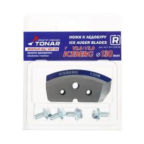 Ножи ICEBERG-130(R) для V2.0/V3.0 «Мокрый лёд», правое вращение NLA-130R.ML