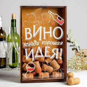 {{photo.Alt    photo.Description    'Копилка для пробок «Вино - всегда хорошая идея», 31 х 19 см'}}