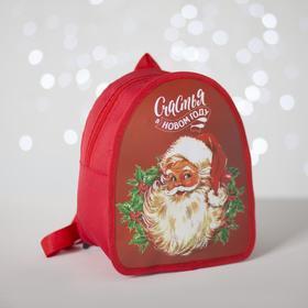 Рюкзак детский новогодний «Счастья в Новом году» 20х23 см