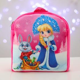 Рюкзак детский новогодний «Снегурочка и зайчик» 24х24 см
