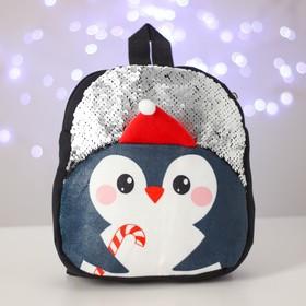 Рюкзак детский новогодний с пайетками «Пингвин» 26х24 см