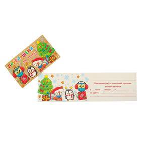 "Invitation"" to the Christmas tree "" animals"
